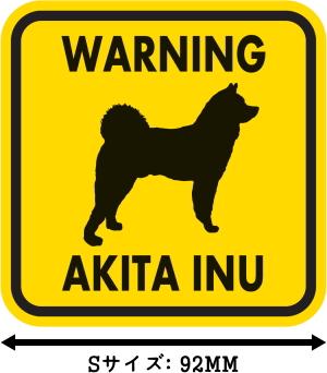 WARNING AKITA INU マグネットサイン:秋田犬(イエロー)Sサイズ