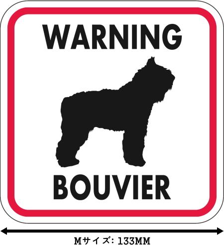 WARNING BOUVIER マグネットサイン:ブービエ(レッドフレーム)Mサイズ