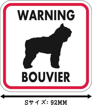 WARNING BOUVIER マグネットサイン:ブービエ(レッドフレーム)Sサイズ