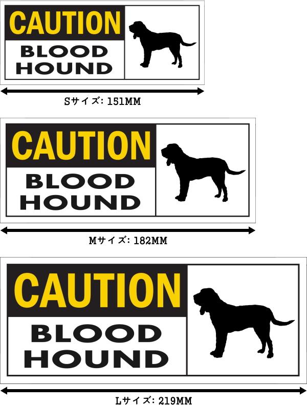 CAUTION BLOODHOUND ワイドマグネットサイン:ブラッドハウンド