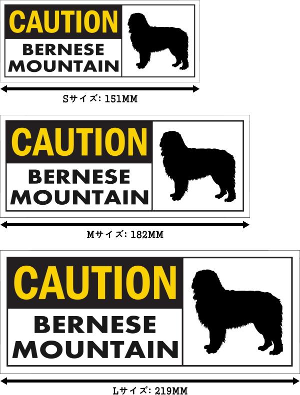 CAUTION BERNESE MOUNTAIN ワイドマグネットサイン:バーニーズマウンテン