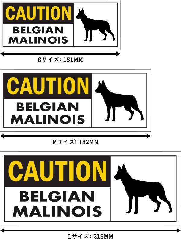 CAUTION BELGIAN MALINOIS ワイドマグネットサイン:ベルジアンマリノア