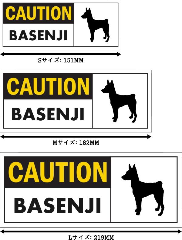 CAUTION BASENJI ワイドマグネットサイン:バセンジー