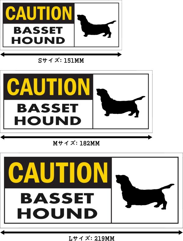 CAUTION BASSET HOUND ワイドマグネットサイン:バセットハウンド