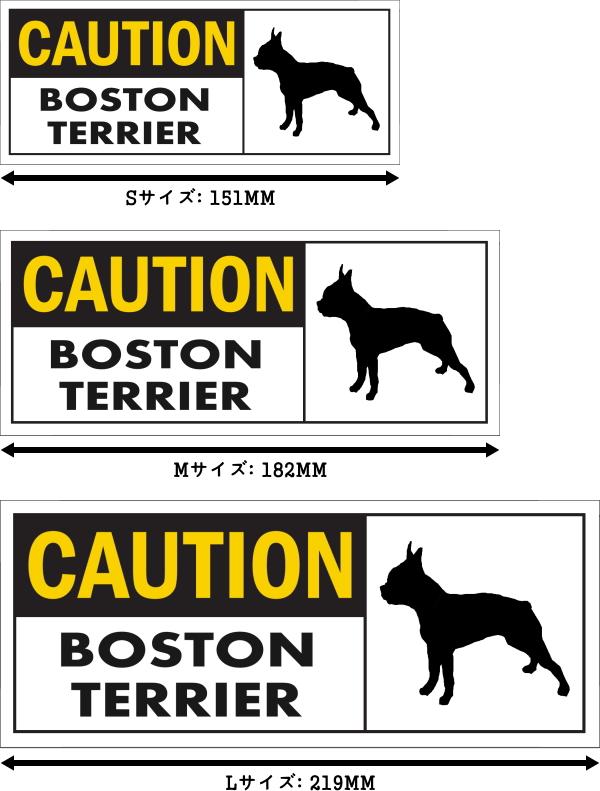 CAUTION BOSTON TERRIER ワイドマグネットサイン:ボストンテリア