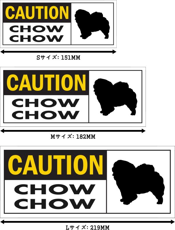 CAUTION CHOW CHOW ワイドマグネットサイン:チャウチャウ