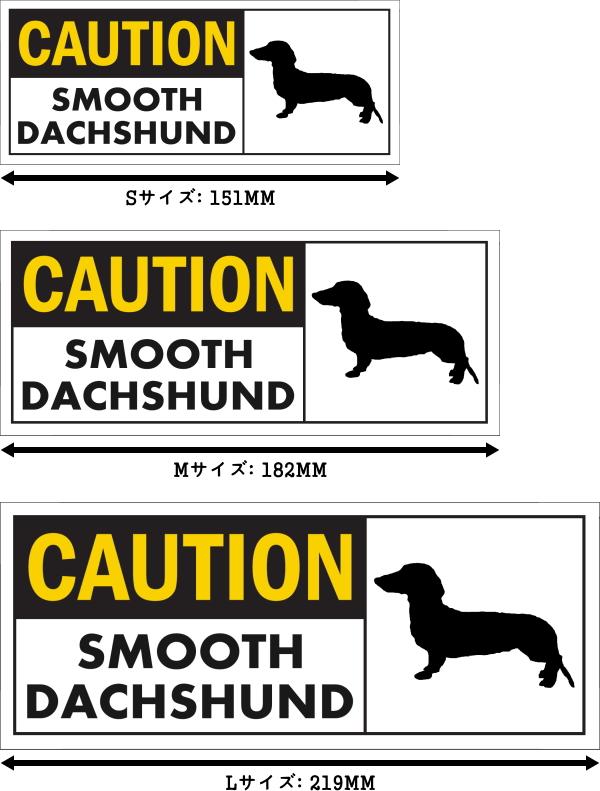 CAUTION SMOOTH DACHSHUND ワイドマグネットサイン:スムースダックスフンド