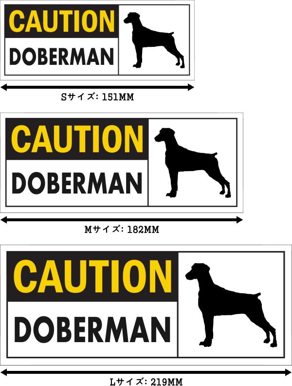 CAUTION DOBERMAN ワイドマグネットサイン:ドーベルマン