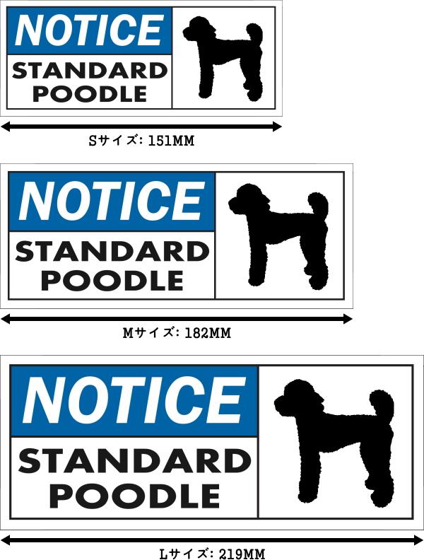 NOTICE STANDARD POODLE ワイドマグネットサイン:スタンダードプードル