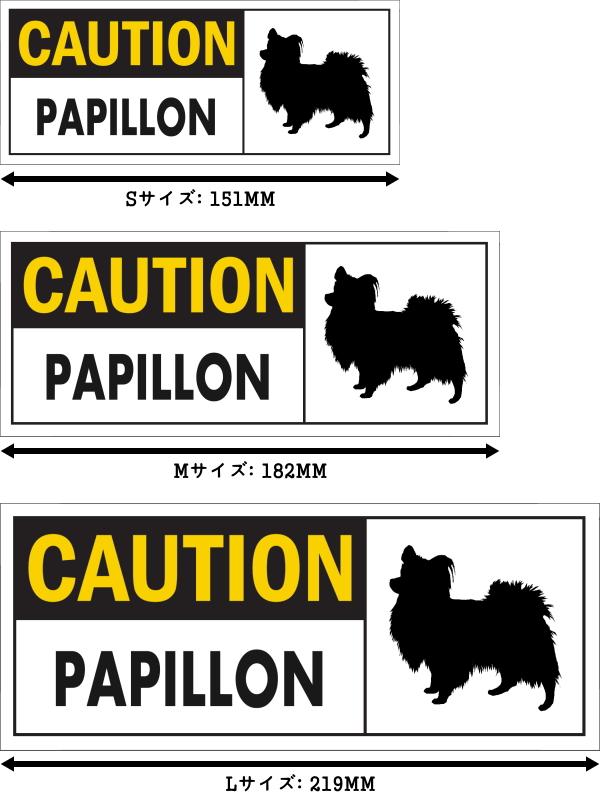 CAUTION PAPILLON ワイドマグネットサイン:パピヨン