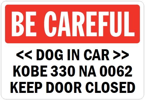 オーダーメイドのマグネットサイン:BE CAREFUL 《 DOG IN CAR 》 KOBE 330 NA 0062 KEEP DOOR CLOSED