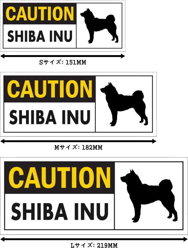 CAUTION SHIBA INU ワイドマグネットサイン:柴犬