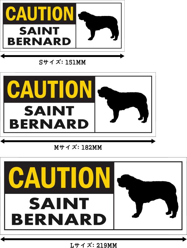 CAUTION SAINT BERNARD ワイドマグネットサイン:セントバーナード