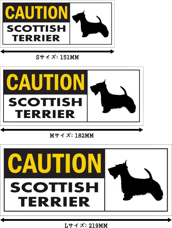 CAUTION SCOTTISH TERRIER ワイドマグネットサイン:スコティッシュテリア