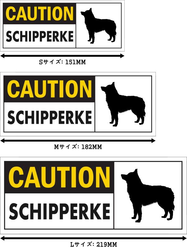 CAUTION SCHIPPERKE ワイドマグネットサイン:スキッパーキ