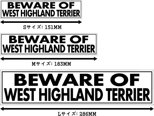 BEWARE OF WEST HIGHLAND TERRIER マグネットサイン:ウエストハイランドテリア