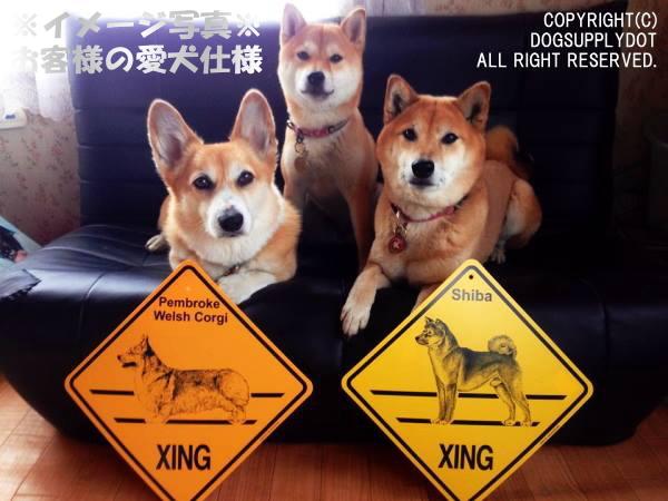 柴犬&ペンブロークウェルシュコーギー 横断注意 英語サインボード アメリカ輸入看板