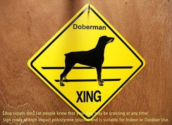 画像1: ドーベルマン(垂れ耳) 横断注意 英語サインボード アメリカ輸入看板:Doberman XING [MADE IN U.S.A] (1)