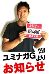 ユミナガGよりお知らせ