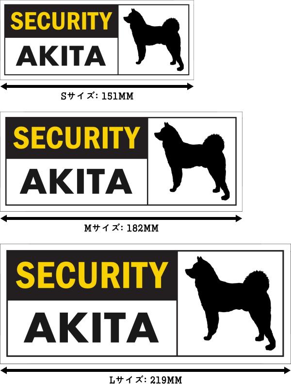 SECURITY AKITA ワイドマグネットサイン:秋田犬