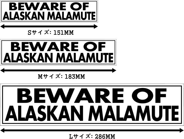 BEWARE OF ALASKAN MALAMUTE マグネットサイン:アラスカンマラミュート