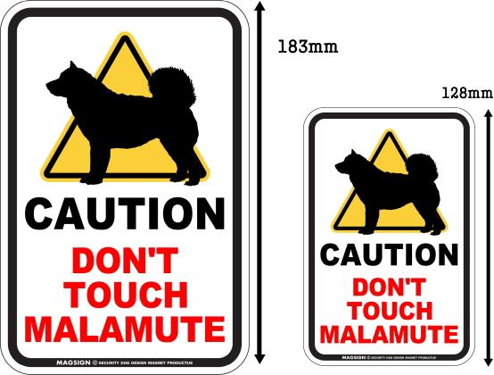 CAUTION DON'T TOUCH マグネットサイン:マラミュート