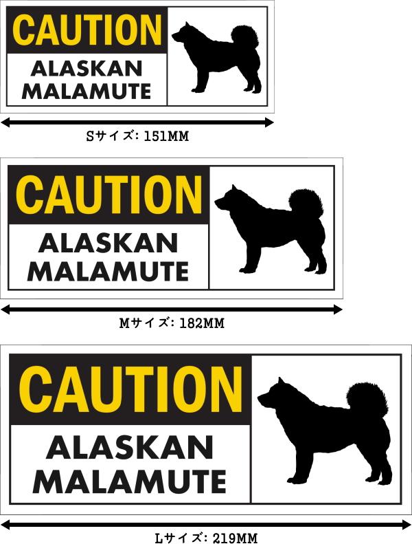 CAUTION ALASKAN MALAMUTE ワイドマグネットサイン:アラスカンマラミュート