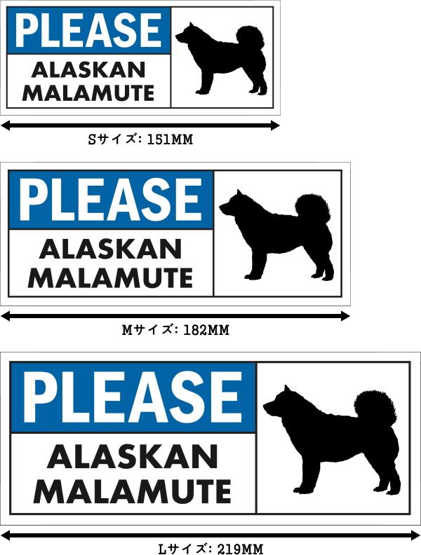 PLEASE ALASKAN MALAMUTE ワイドマグネットサイン:アラスカンマラミュート