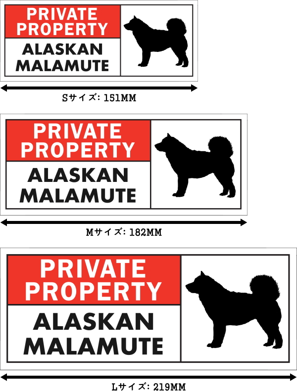 PRIVATE PROPERTY ALASKAN MALAMUTE ワイドマグネットサイン:アラスカンマラミュート
