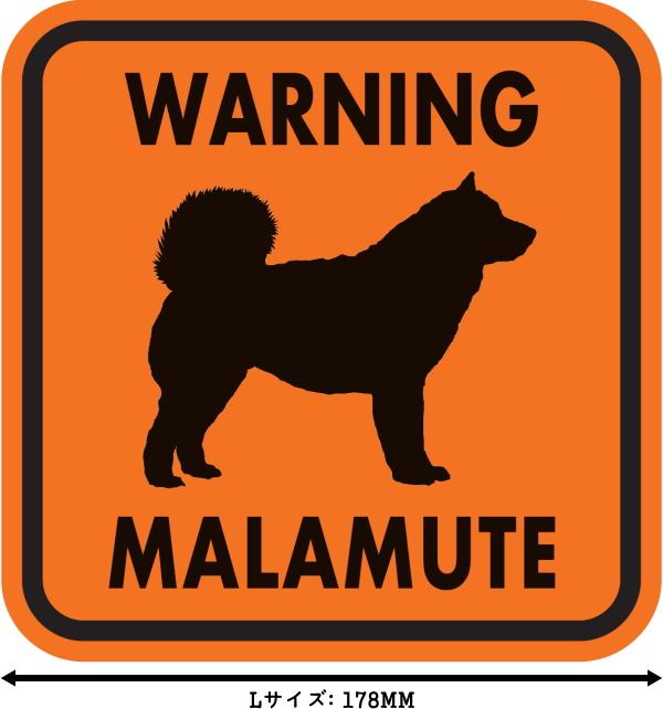 WARNING MALAMUTE マグネットサイン:マラミュート(オレンジ)Lサイズ