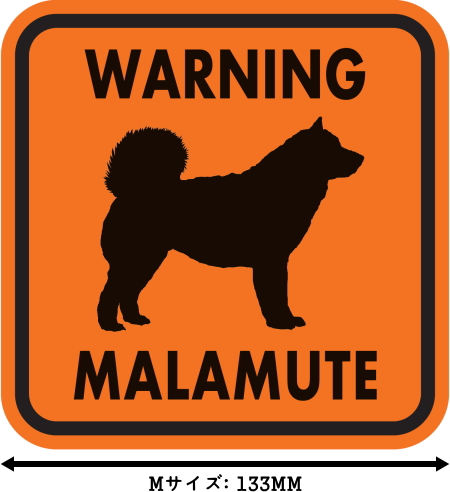 WARNING MALAMUTE マグネットサイン:マラミュート(オレンジ)Mサイズ