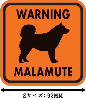 WARNING MALAMUTE マグネットサイン:マラミュート(オレンジ)Sサイズ