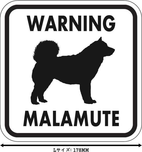 WARNING MALAMUTE マグネットサイン:マラミュート(ホワイト)Lサイズ