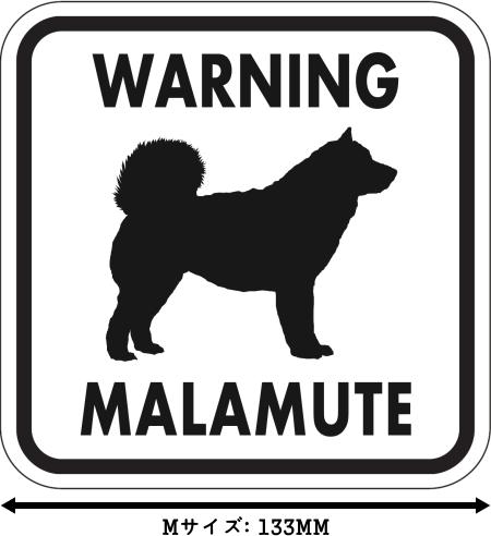 WARNING MALAMUTE マグネットサイン:マラミュート(ホワイト)Mサイズ