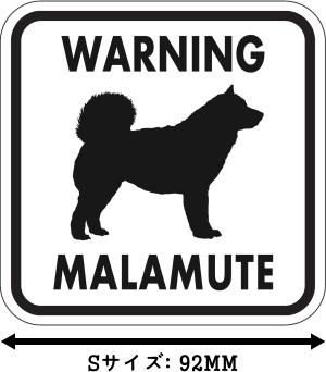 WARNING MALAMUTE マグネットサイン:マラミュート(ホワイト)Sサイズ