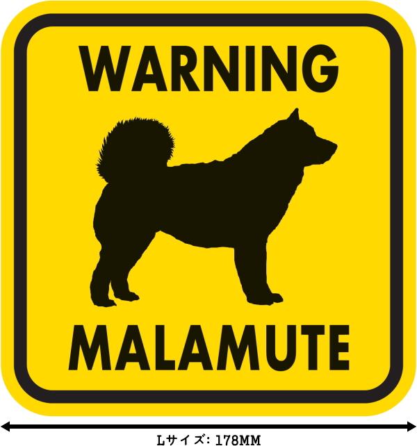 WARNING MALAMUTE マグネットサイン:マラミュート(イエロー)Lサイズ
