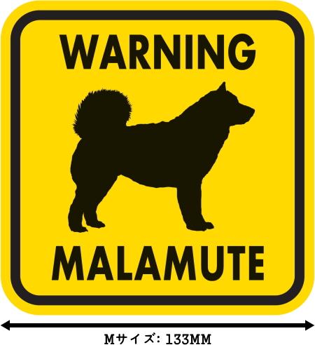 WARNING MALAMUTE マグネットサイン:マラミュート(イエロー)Mサイズ