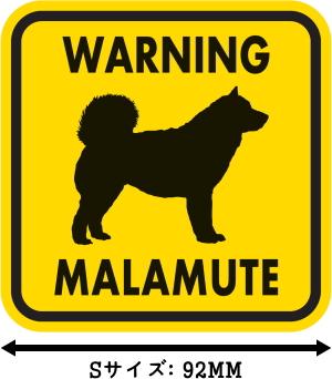 WARNING MALAMUTE マグネットサイン:マラミュート(イエロー)Sサイズ