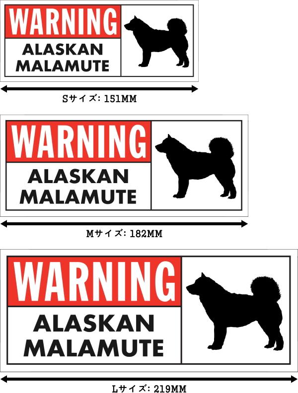 WARNING ALASKAN MALAMUTE ワイドマグネットサイン:アラスカンマラミュート