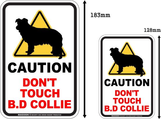 CAUTION DON'T TOUCH マグネットサイン:ボーダーコリー