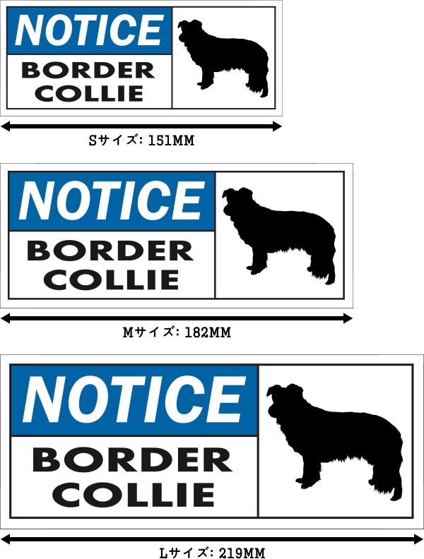 NOTICE BORDER COLLIE ワイドマグネットサイン:ボーダーコリー