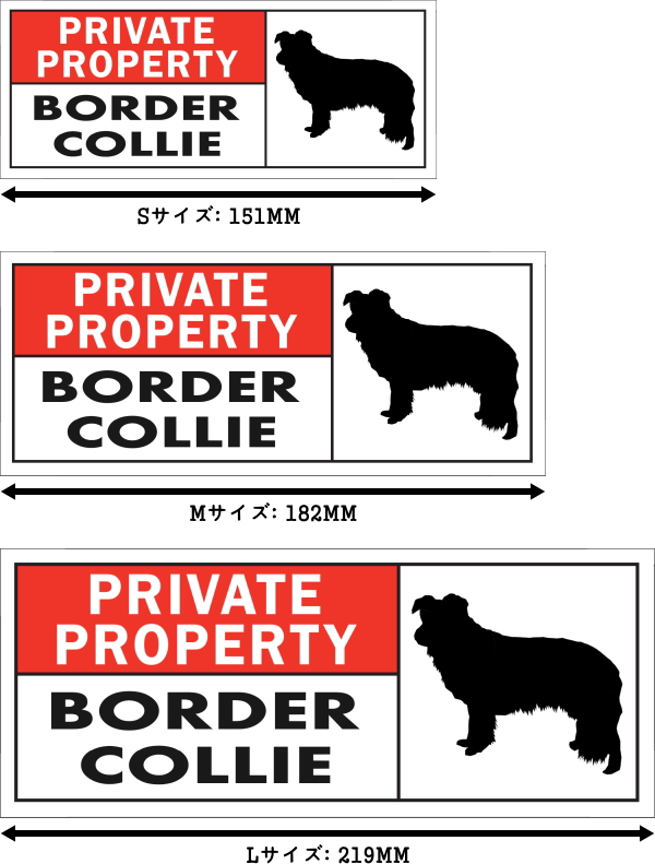 PRIVATE PROPERTY BORDER COLLIE ワイドマグネットサイン:ボーダーコリー