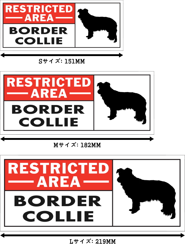 RESTRICTED -AREA- BORDER COLLIE ワイドマグネットサイン:ボーダーコリー