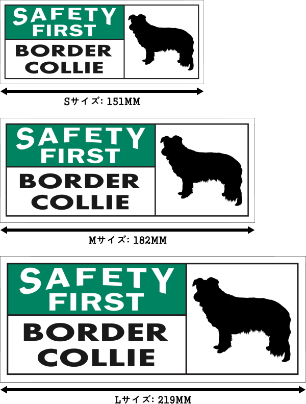 SAFETY FIRST BORDER COLLIE ワイドマグネットサイン:ボーダーコリー
