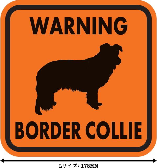 WARNING BORDER COLLIE マグネットサイン:ボーダーコリー(オレンジ)Lサイズ