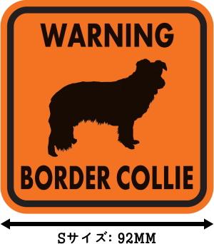 WARNING BORDER COLLIE マグネットサイン:ボーダーコリー(オレンジ)Sサイズ