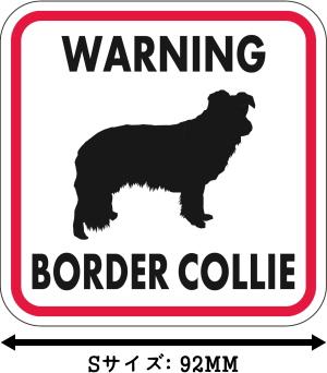WARNING BORDER COLLIE マグネットサイン:ボーダーコリー(レッドフレーム)Sサイズ