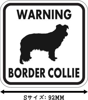 WARNING BORDER COLLIE マグネットサイン:ボーダーコリー(ホワイト)Sサイズ