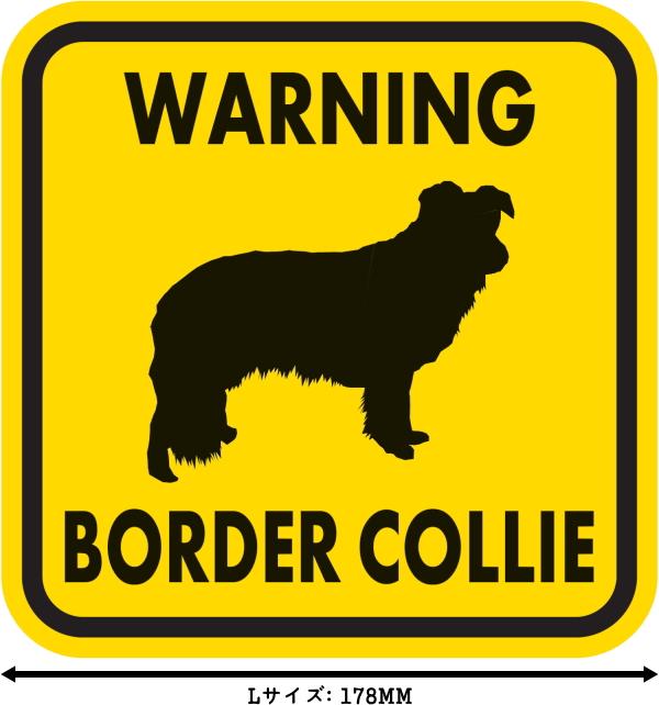 WARNING BORDER COLLIE マグネットサイン:ボーダーコリー(イエロー)Lサイズ