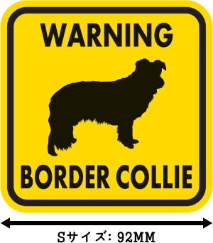 WARNING BORDER COLLIE マグネットサイン:ボーダーコリー(イエロー)Sサイズ